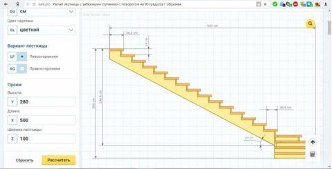 Пример онлайн калькулятора для лестниц