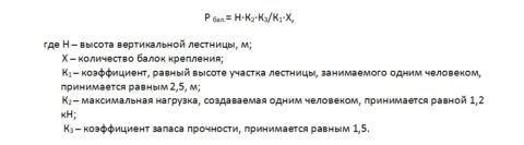Формула, определяющая испытательную нагрузку на балки крепления