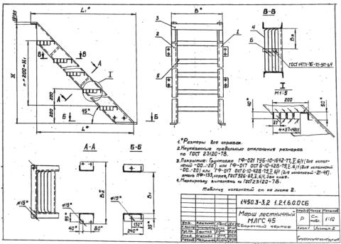 Чертеж одномаршевой лестницы с уклоном 45°